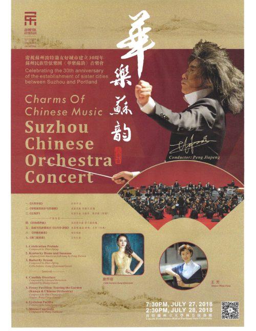 Suzhou-Chinese-Ochestra-Flyer-1-e1529607025186.jpg