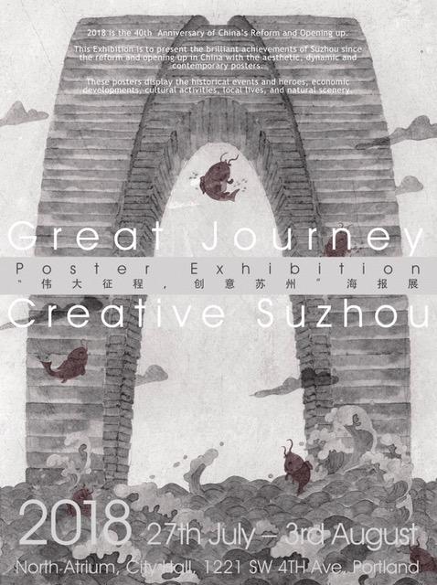 2018-Suzhou-Photo-Exhibit-Poster-for-promotion.jpeg