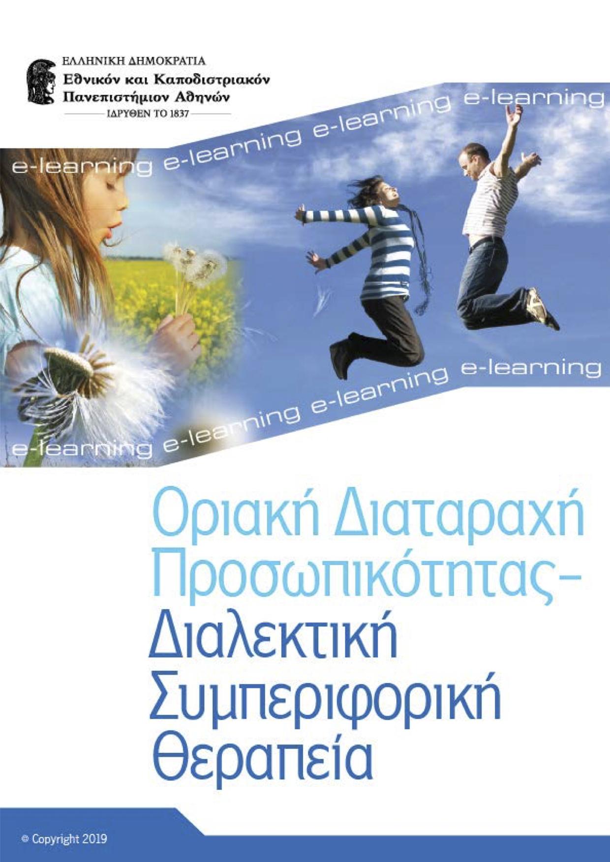 Πρόγραμμα e-learning από το ΚΕΚ του ΕΚΠΑ. - Για περισσότερες πληροφορίες: