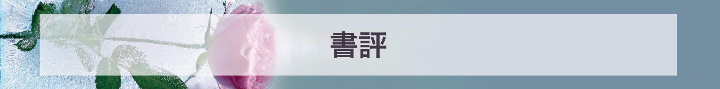 書評New.jpg