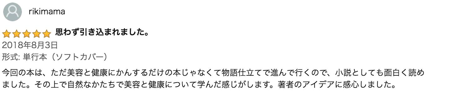 レビュー4.png