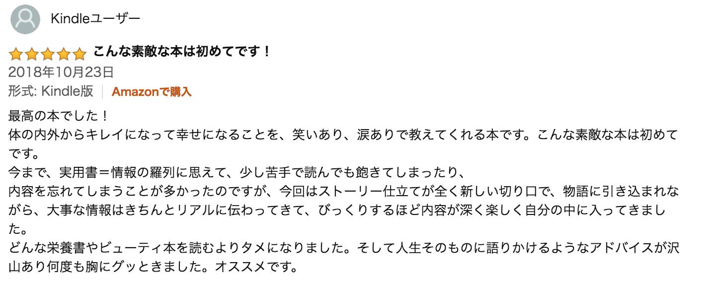 レビュー最新.png