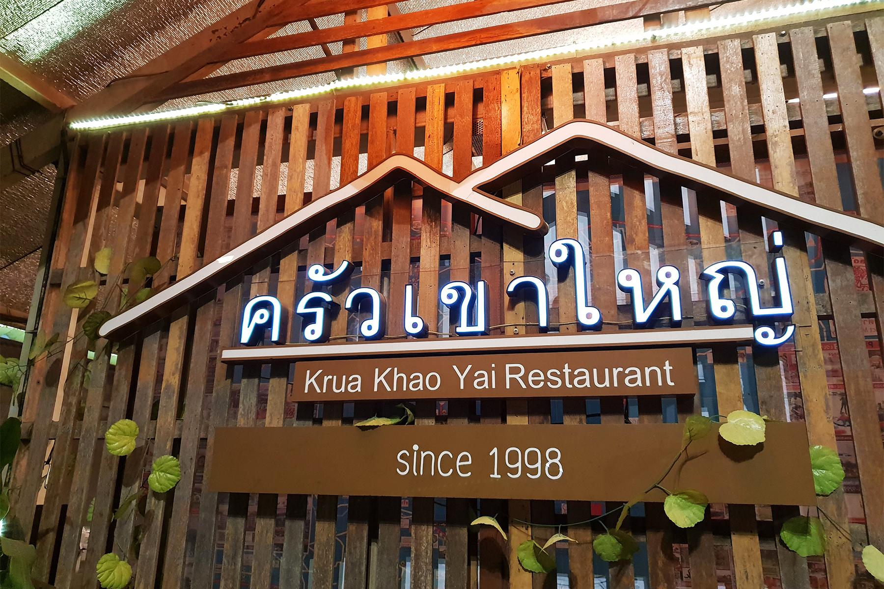 khaoyai-kruakhaoyai4