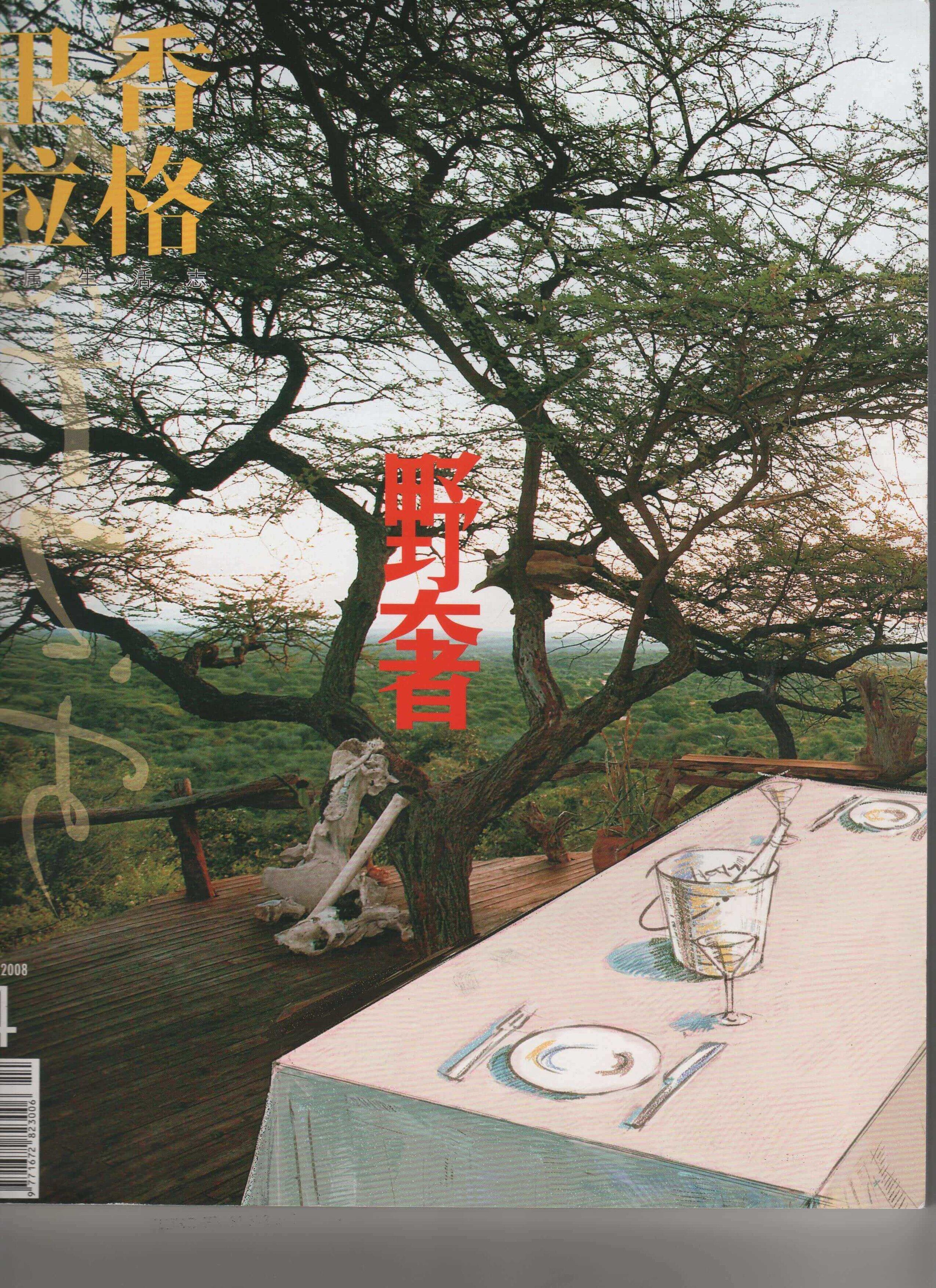2008 Chine
