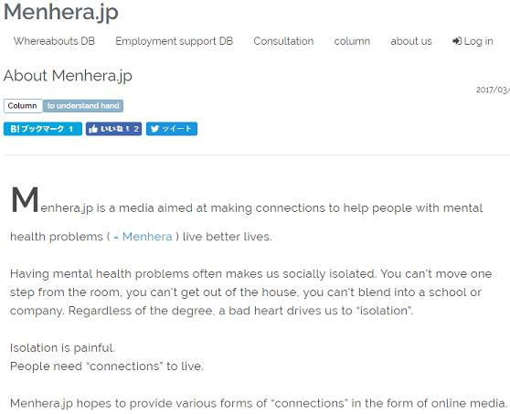 menhera.jp, THE menhera site