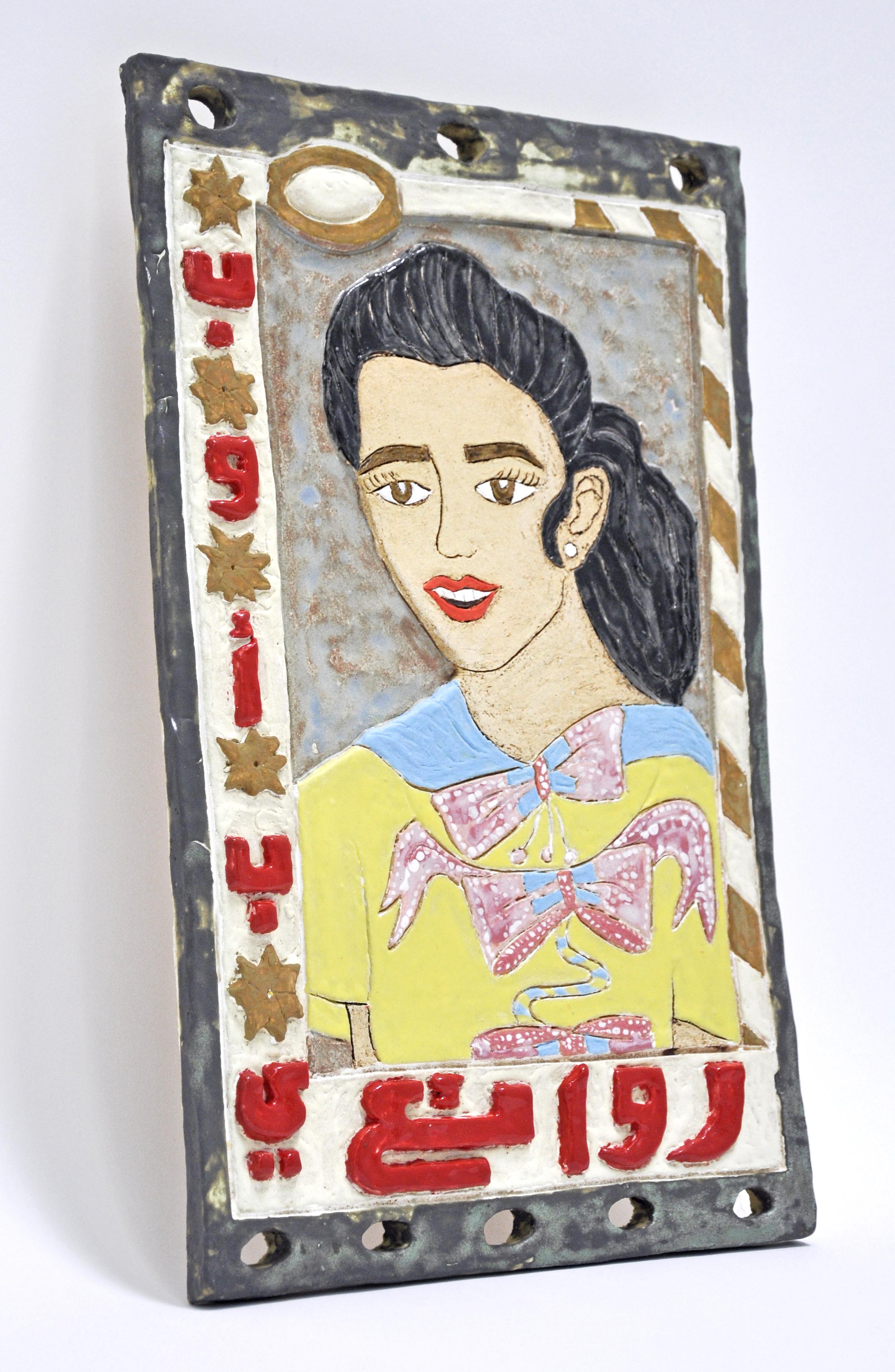 "Maryam Yousif, ""Poster: Puabi's Greatest Hits"""