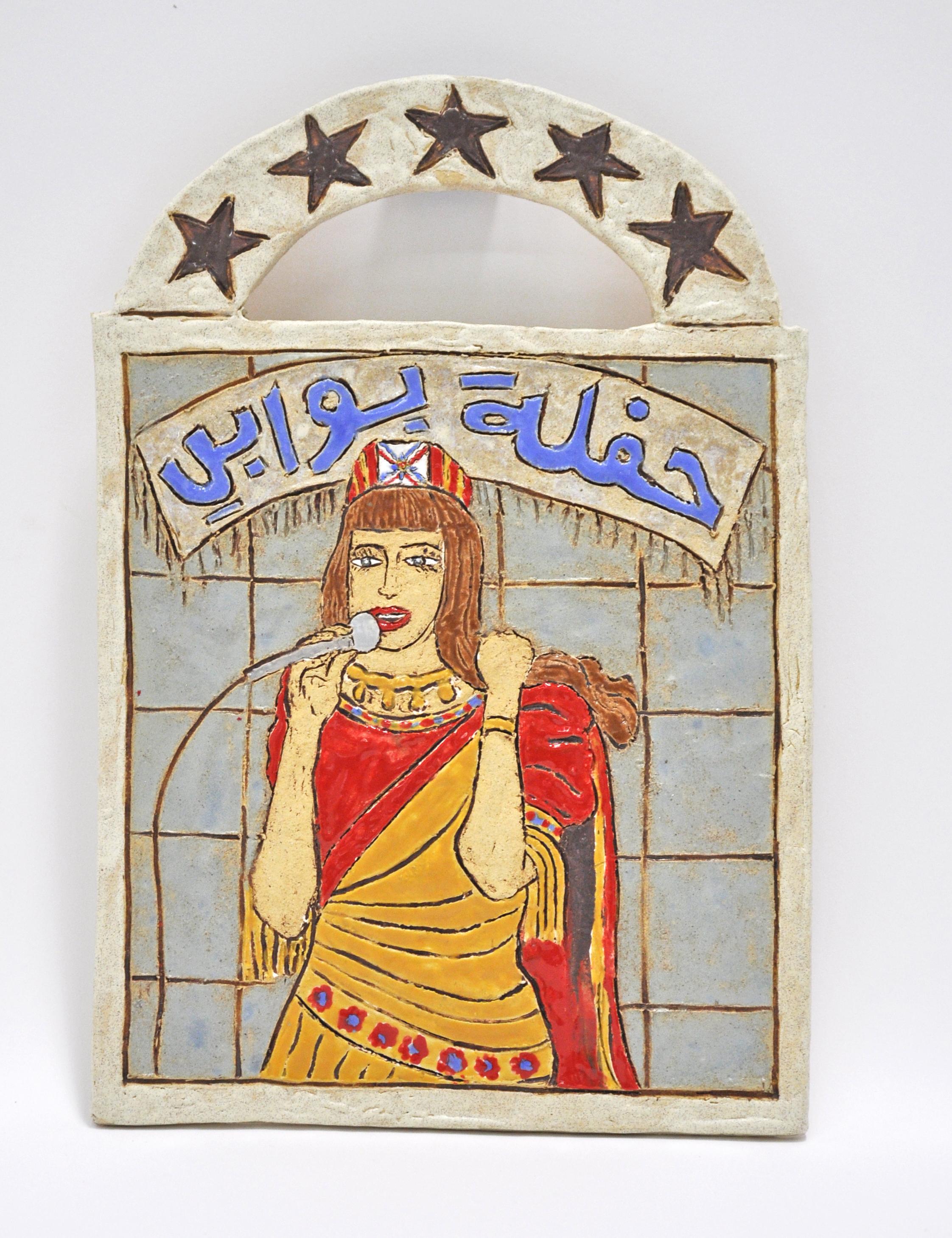 """Maryam Yousif, """"Puabi Live"""", glazed stoneware, 11.5 x .25 x 17 in, 2019, $1000"""