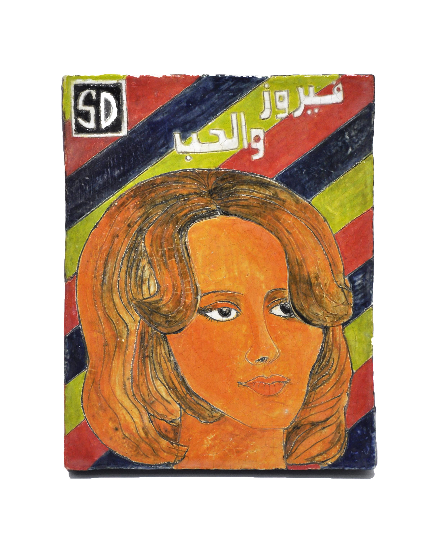 """Maryam Yousif, """"Fairuz Tape"""", glazed stoneware, 8.5 x 1.5 x 10.5 in, 2019, $1000"""