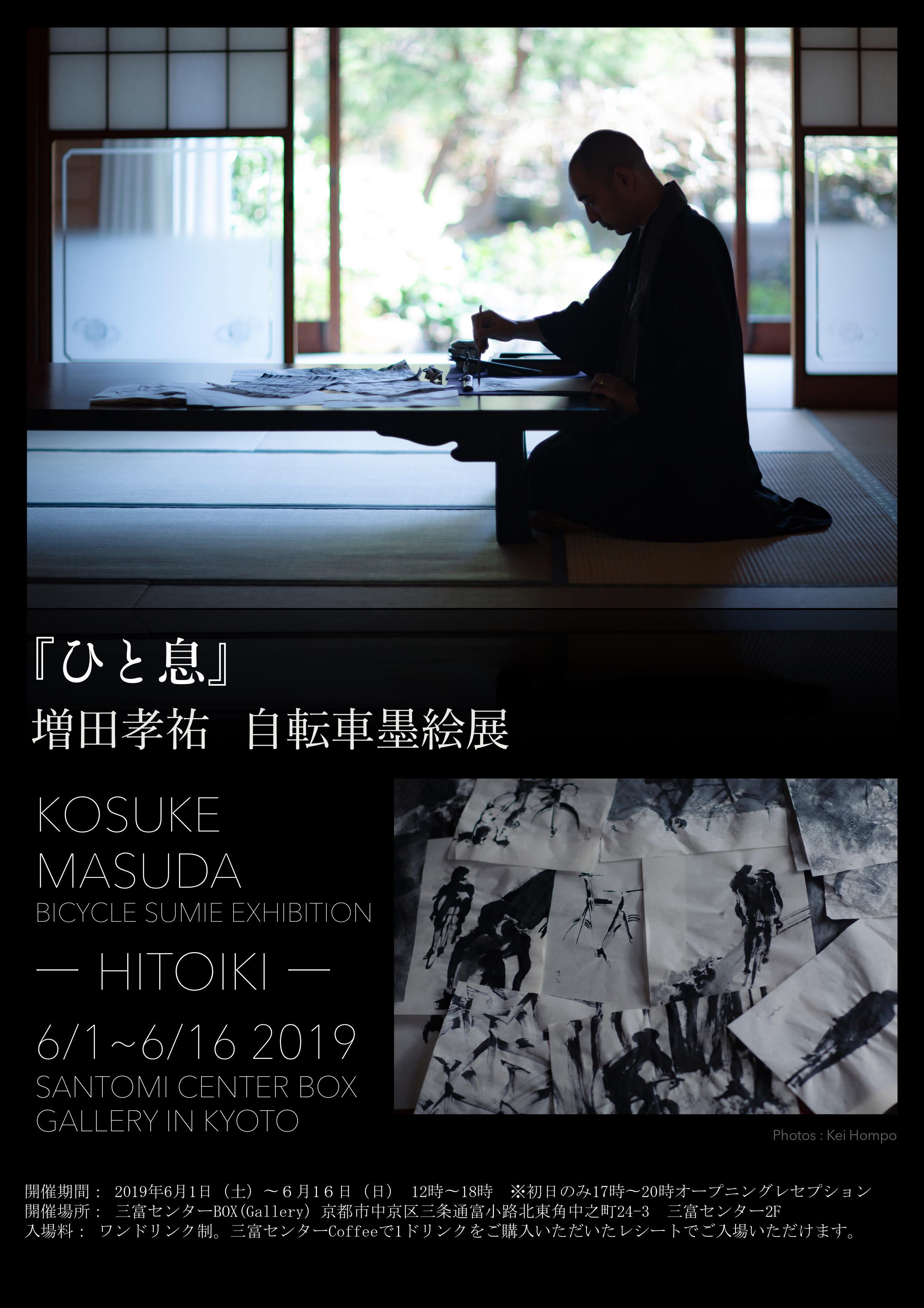"Kosuke Masuda ""Hitoki"", June 1 - 16 at Santomi Centre Box Gallery, Kyoto Japan."
