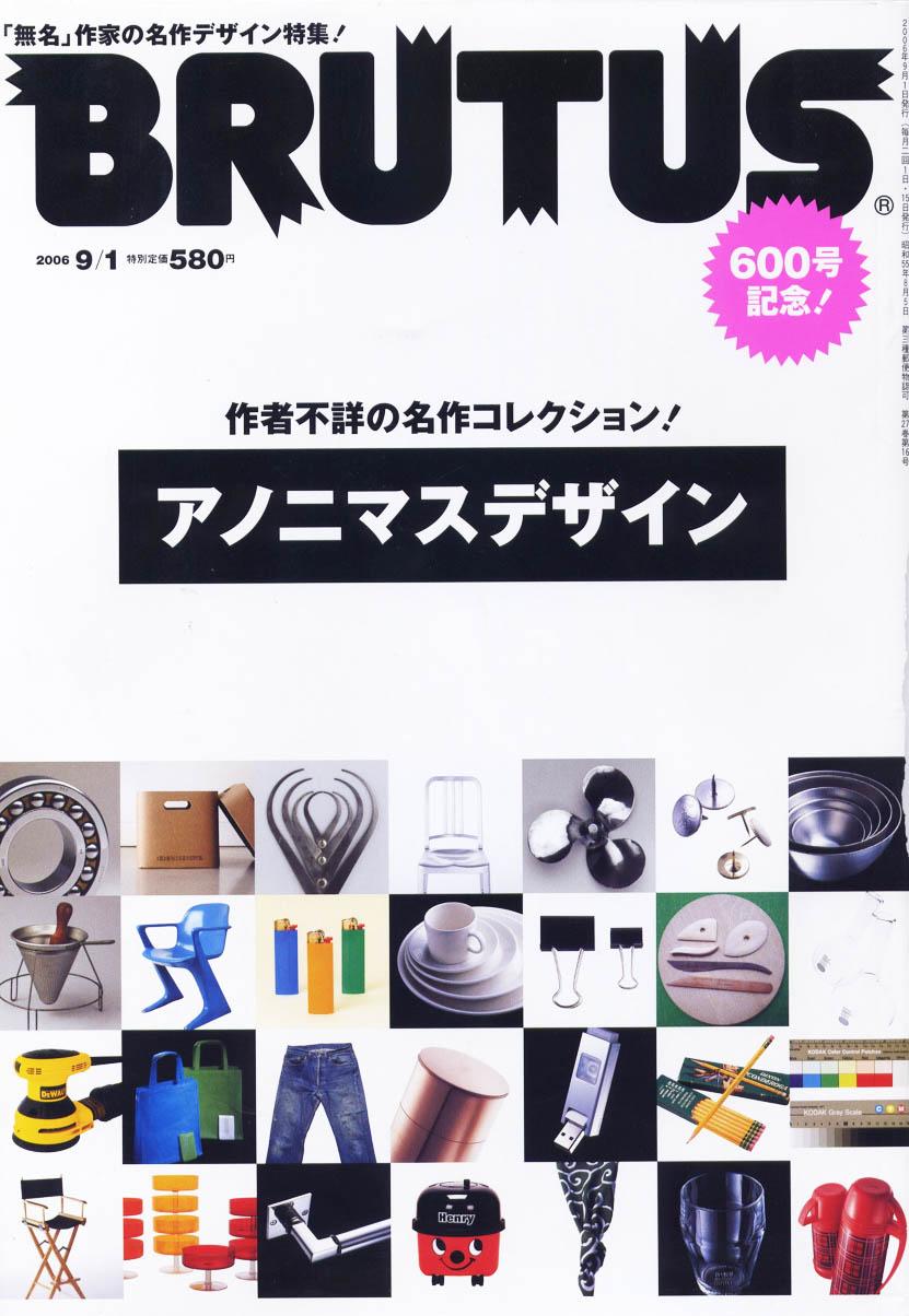 brutus cover_1.jpg