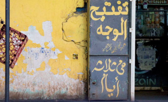 A shop in Sudan with the message 'You can bleach your face in three days only.'  Photo by Ayman Hussein, Sudan