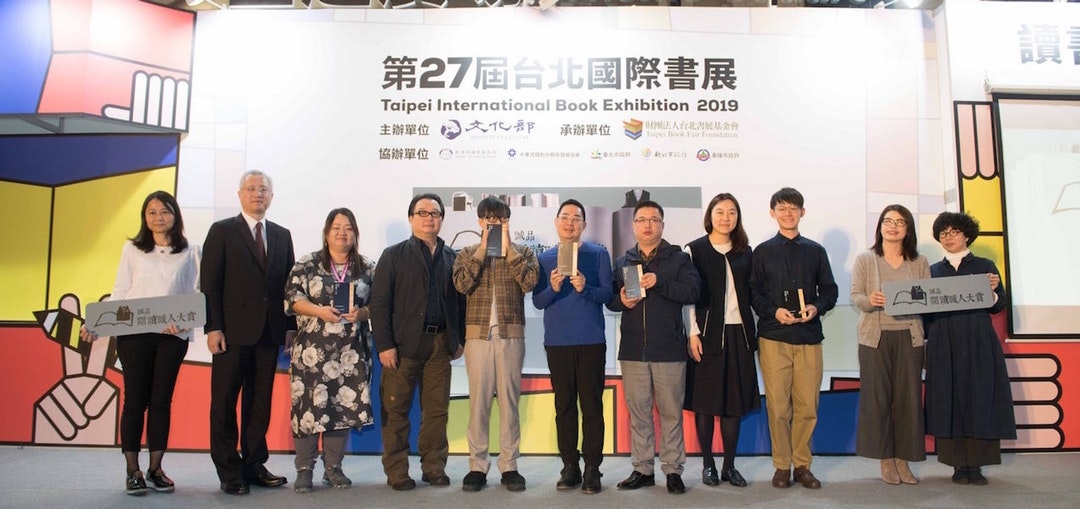 Jimmy Liao (center, 6th from left) and Tian Er (7th from left).  Credit: 台北書展基金會 / Facebook