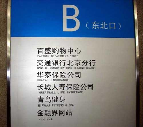 exit_b_buildings.jpg
