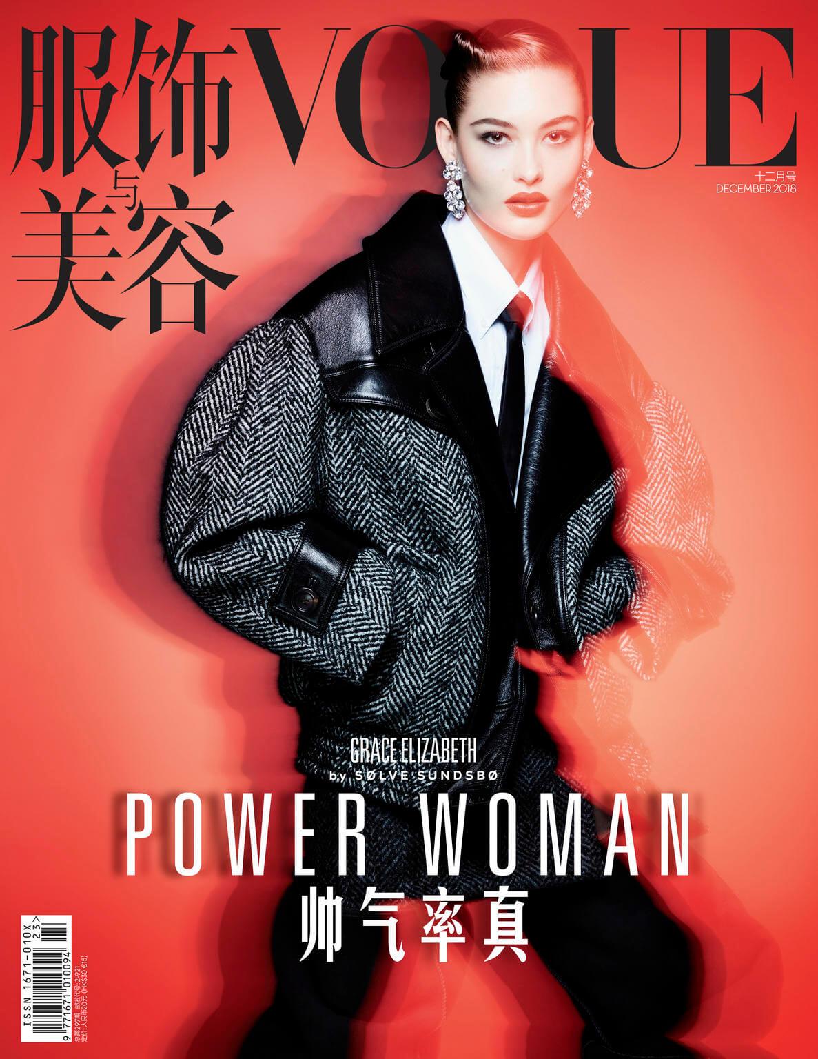 voguechina power.jpg
