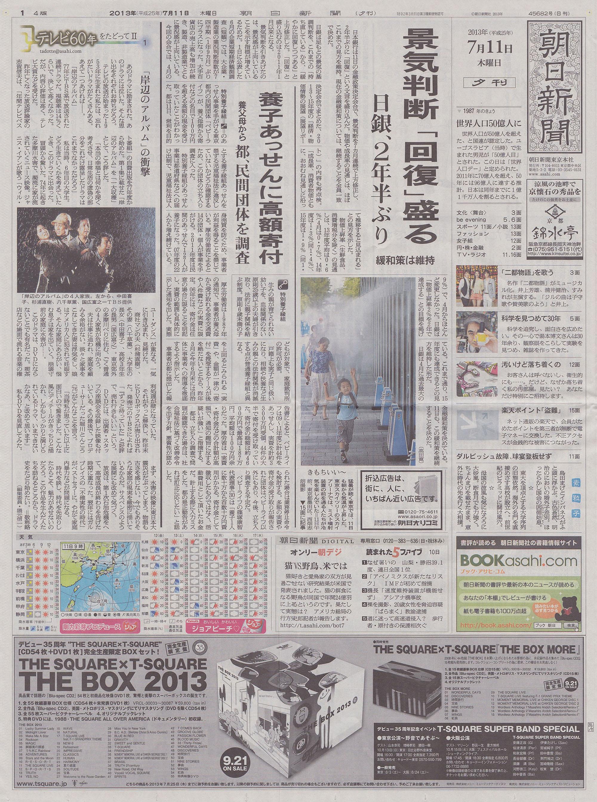 asahi_shimbun1b.jpg