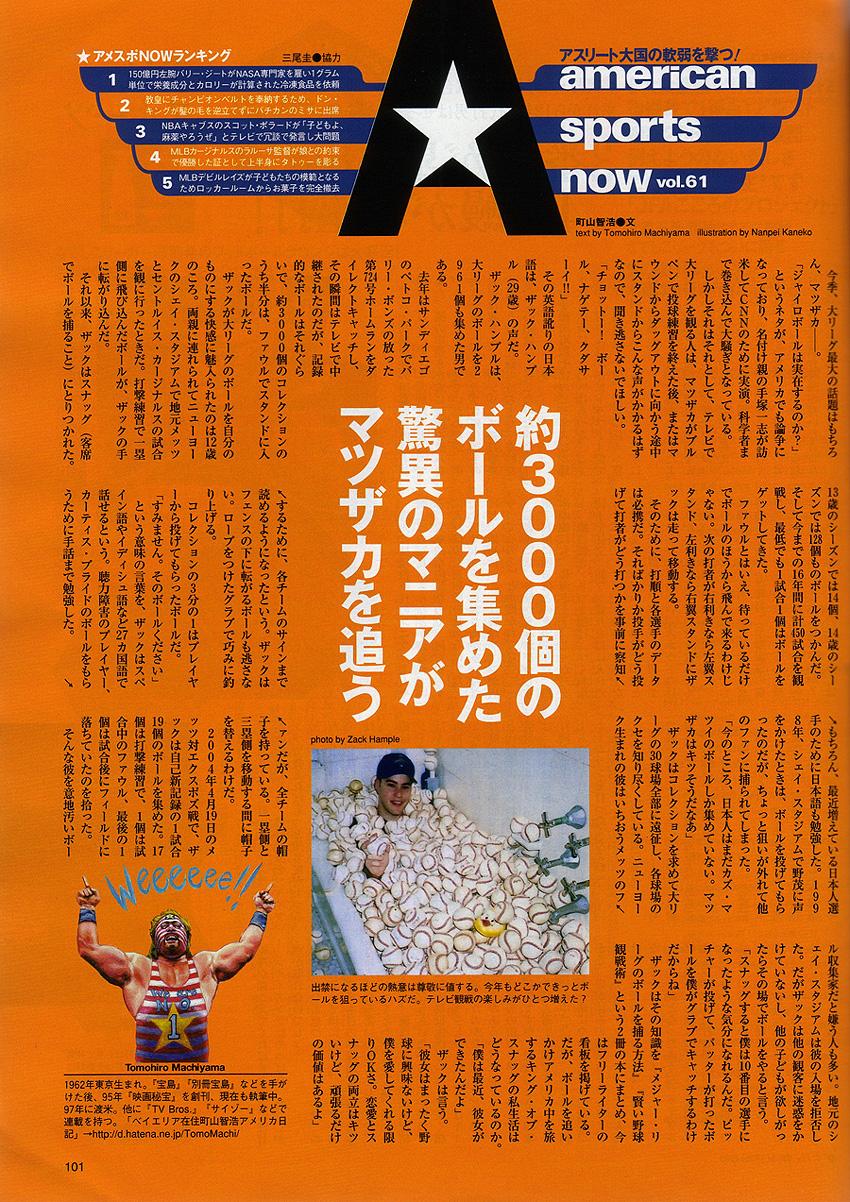 spinners_magazine1d.jpg
