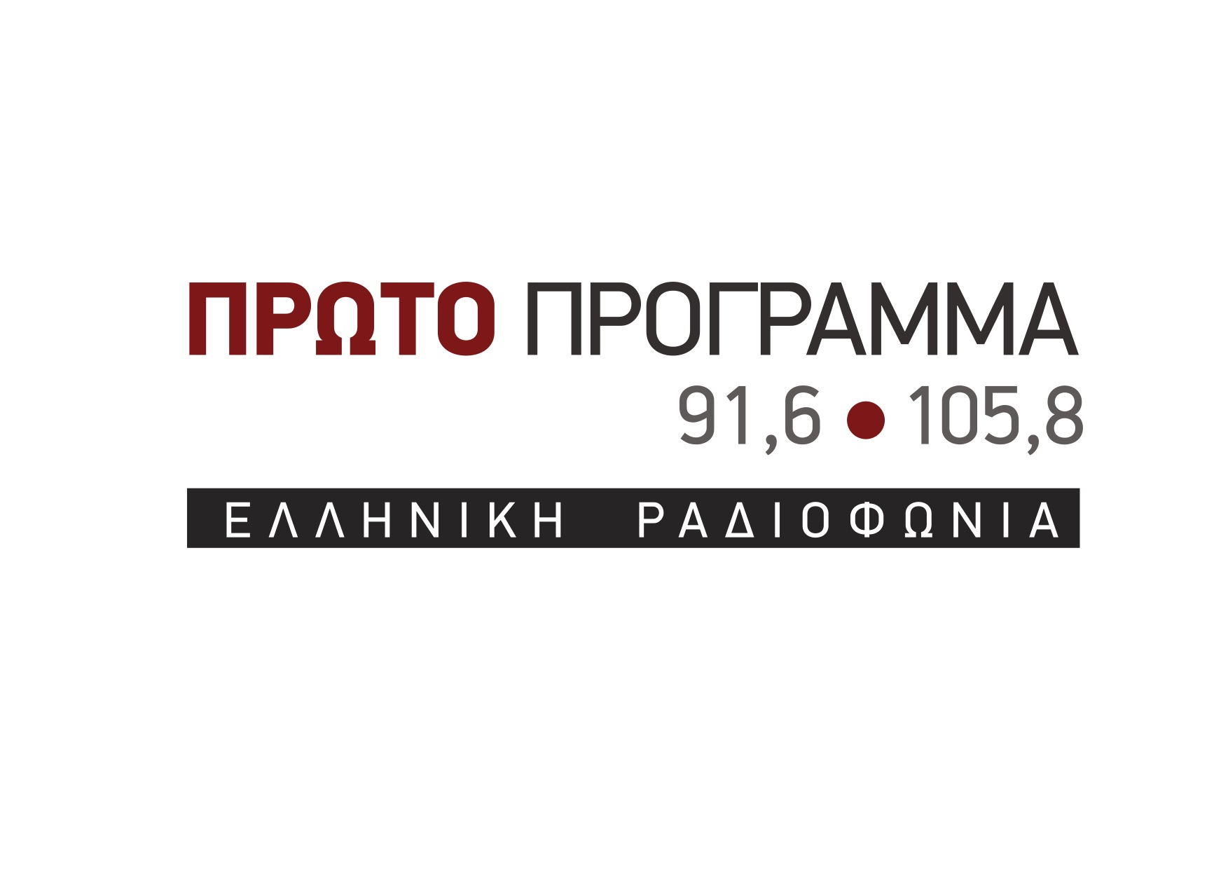 RADIO PRWTO2.jpg