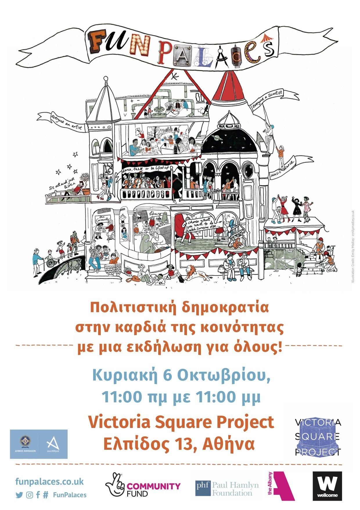 Fun Palaces A4 poster GREEK-2.jpg