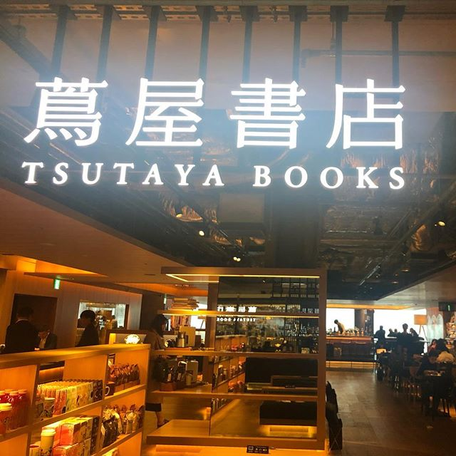 Great bookstore in Ginza, Tokyo.