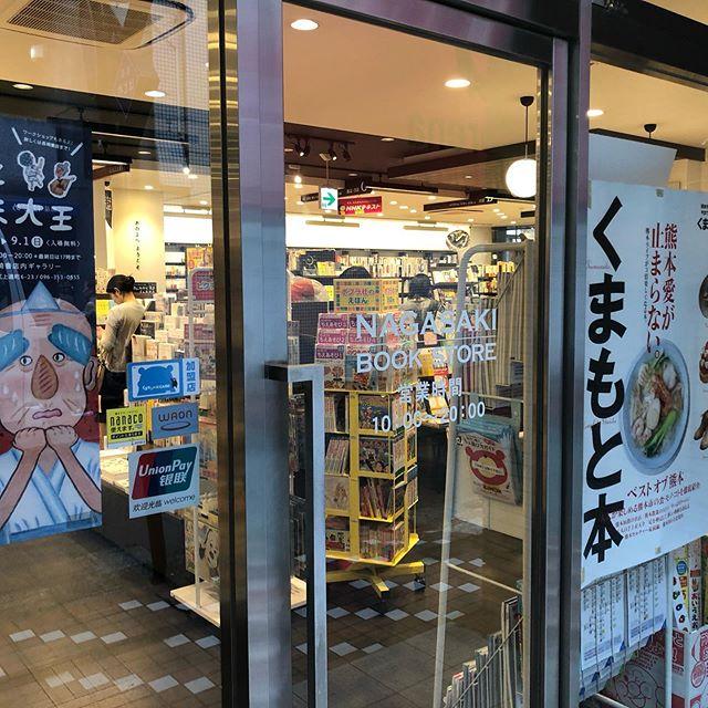 Bookstore in Kumamoto Japan.