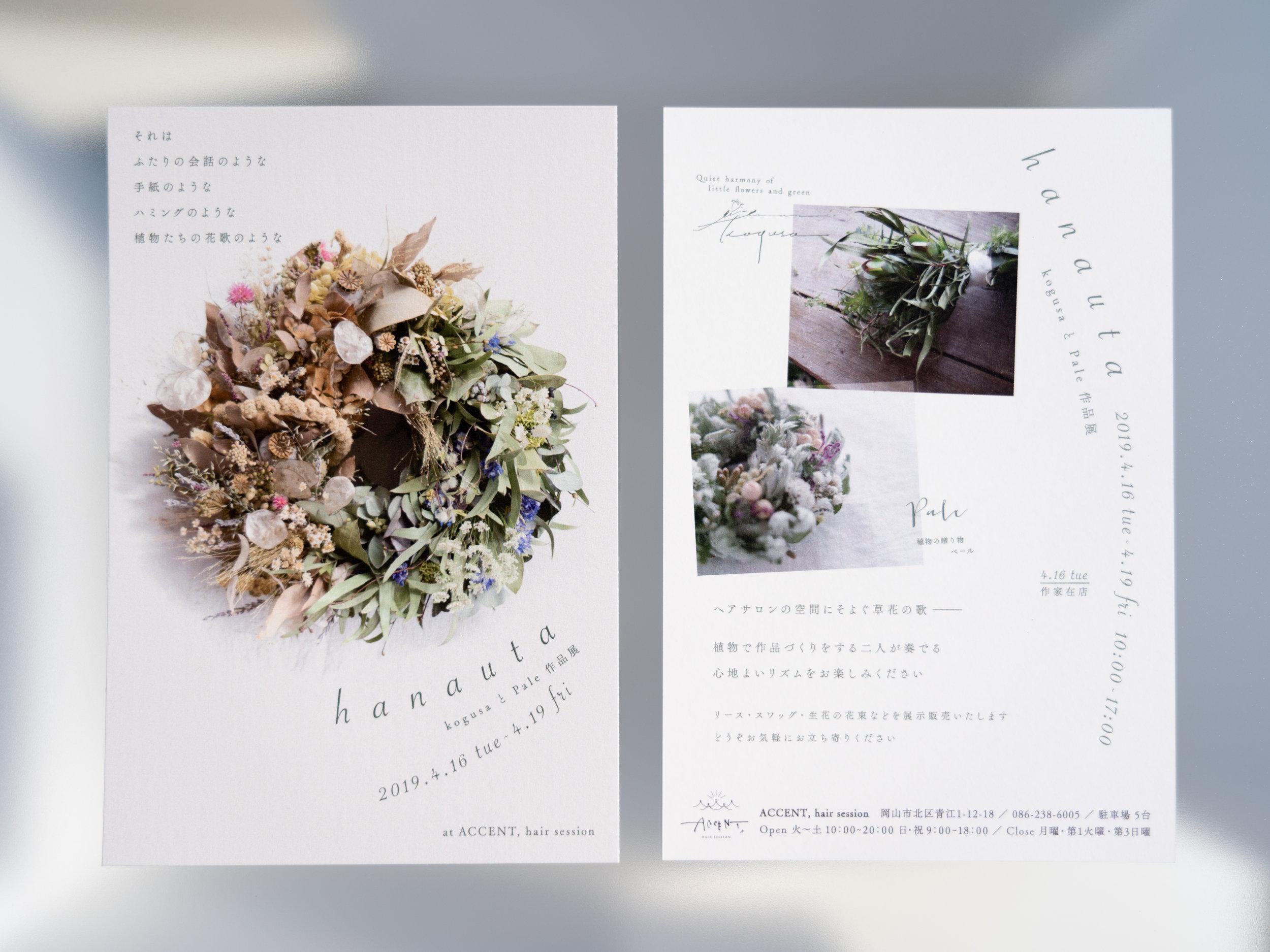 hanauta_DSC01204.jpg