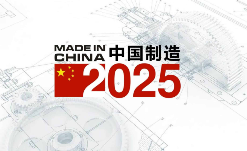 made-in-china-2025-.jpg