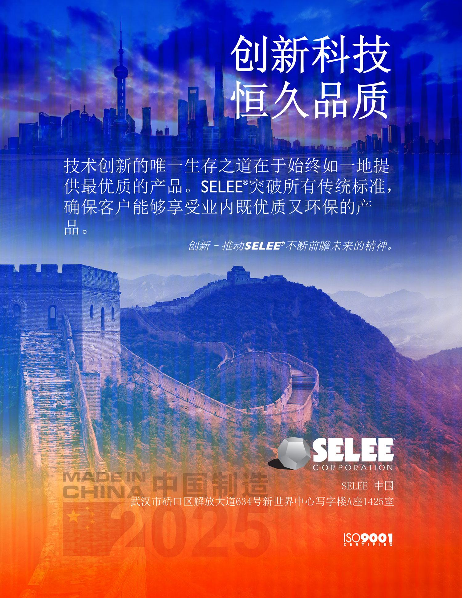 China-Ad_translated_2019-2a.jpg