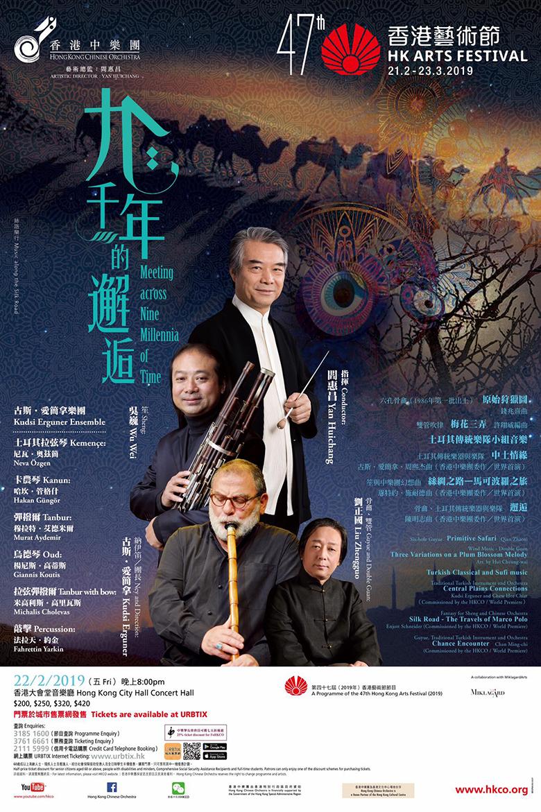 hkco_poster.jpg
