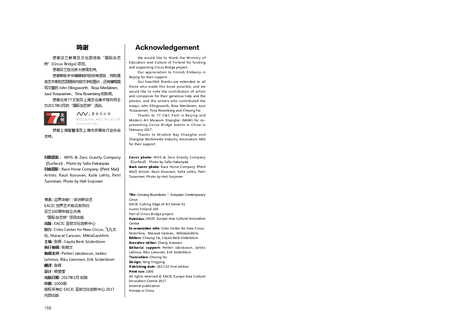 CB Book Inside final_page-0081.jpg