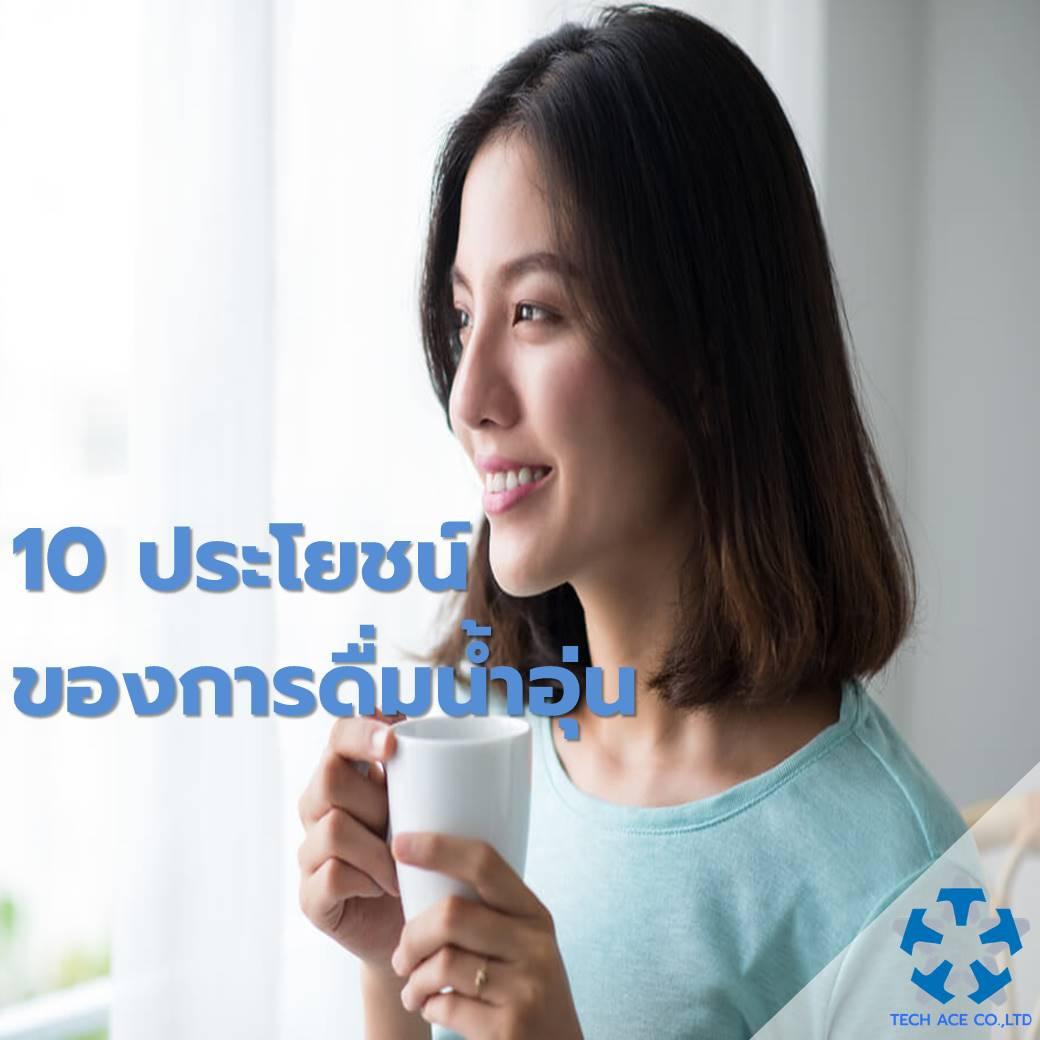 10 ประโยชน์ของการดื่มน้ำอุ่น 1040.jpg