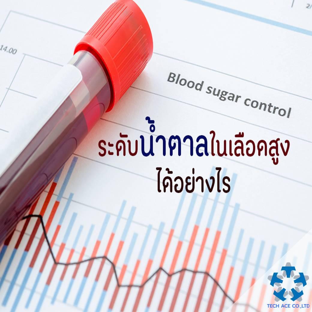 ระดับน้ำตาลในเลือดสูงได้อย่างไร.jpg