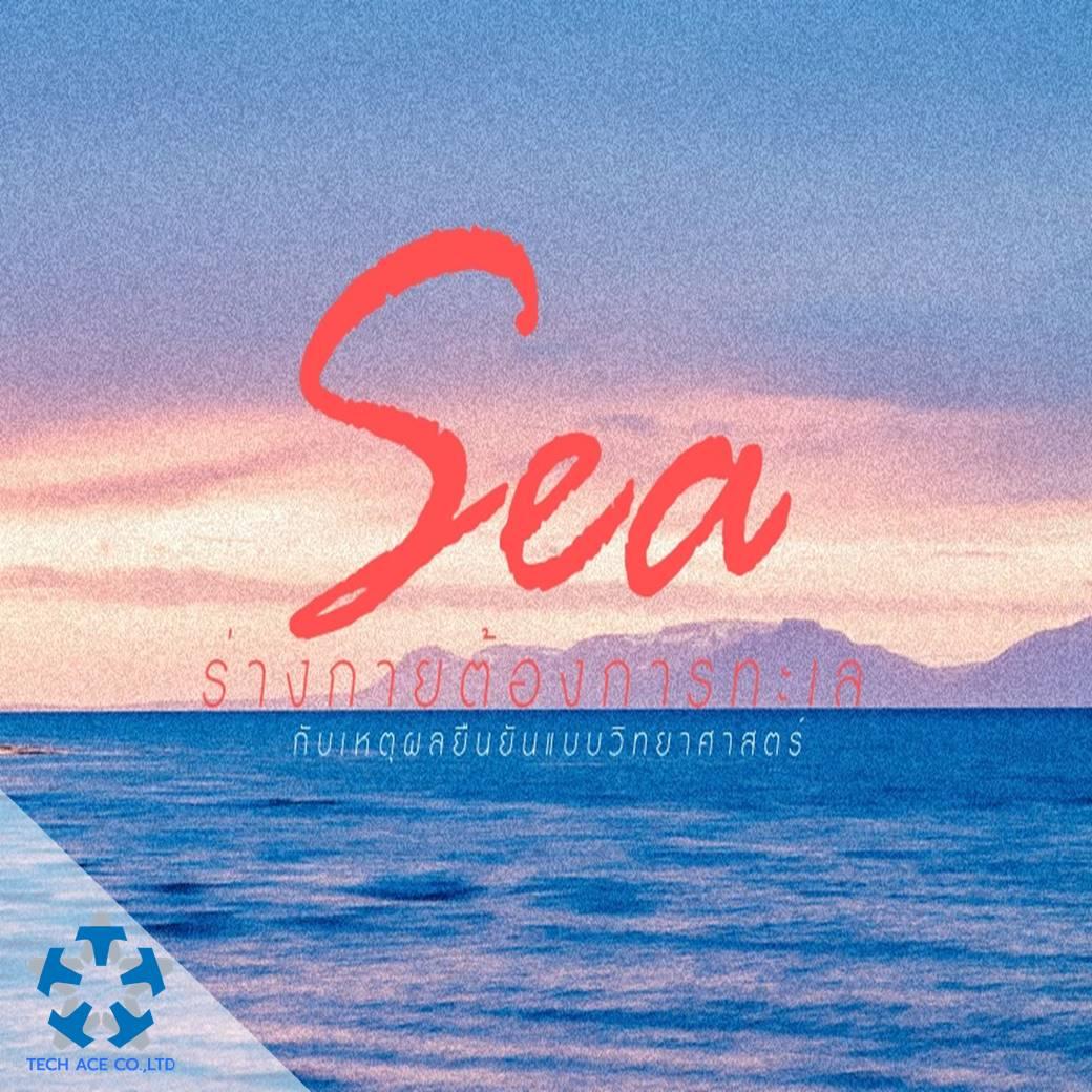 ร่างกายต้องการทะเล กับเหตุผลยืนยันแบบวิทยาศาสตร์.jpg