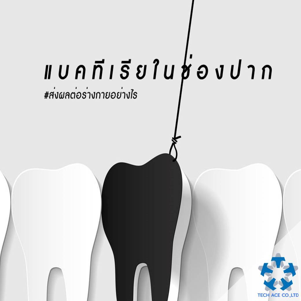 แบคทีเรียในช่องปากส่งผลต่อร่างกายอย่างไร.jpg