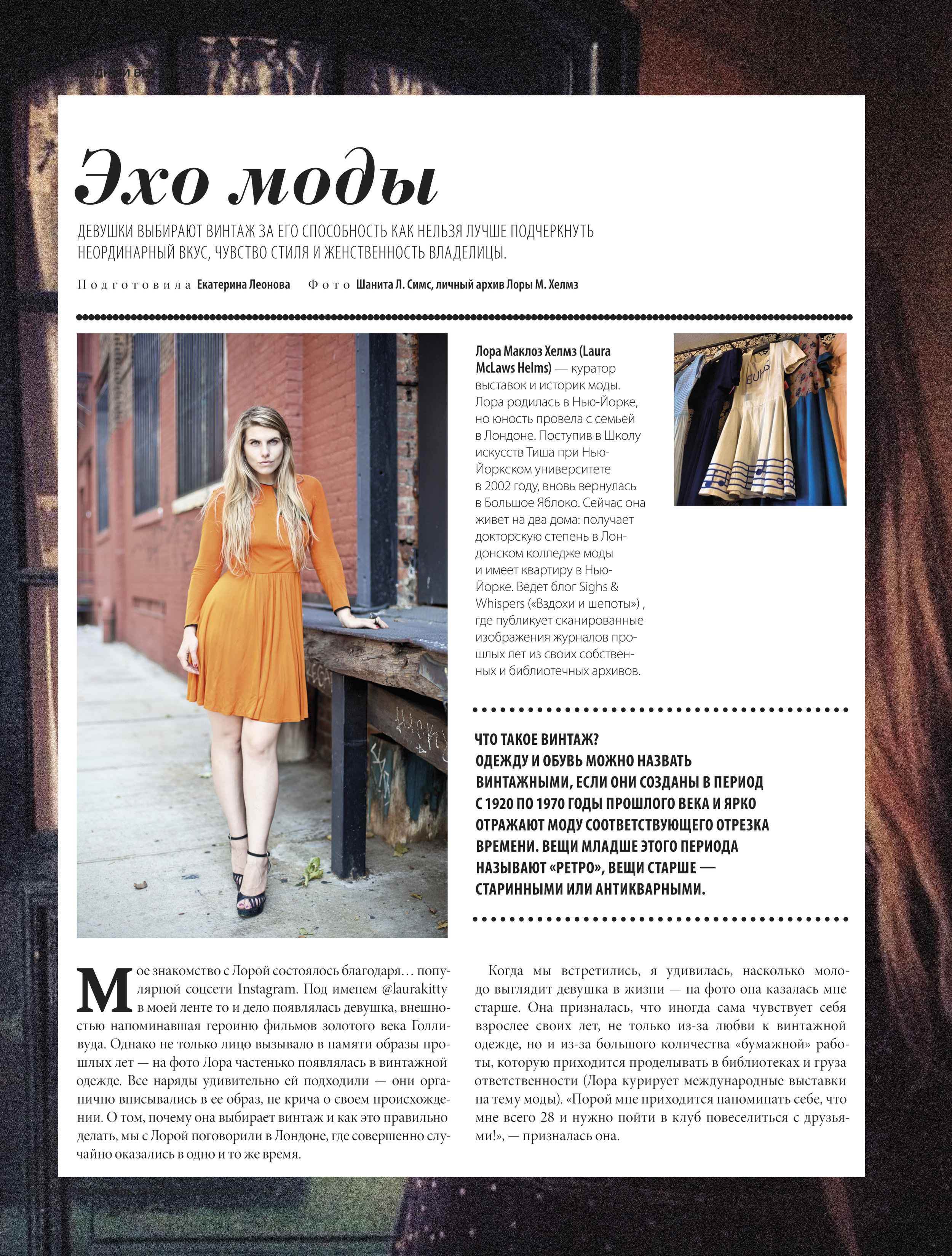 Best Magazine (Russia)_Laura McLaws Helms_1.jpg