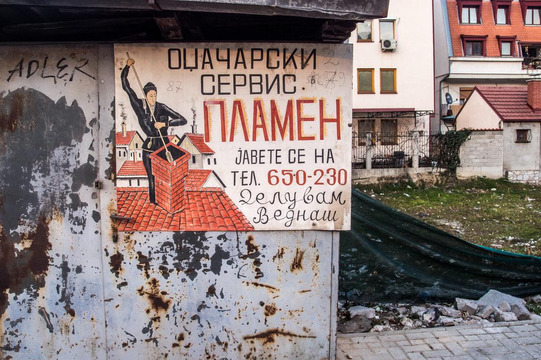 Macedonia Trip (8).jpg