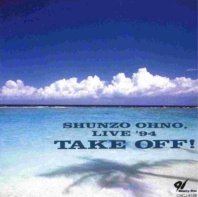 Take Off! (1994)