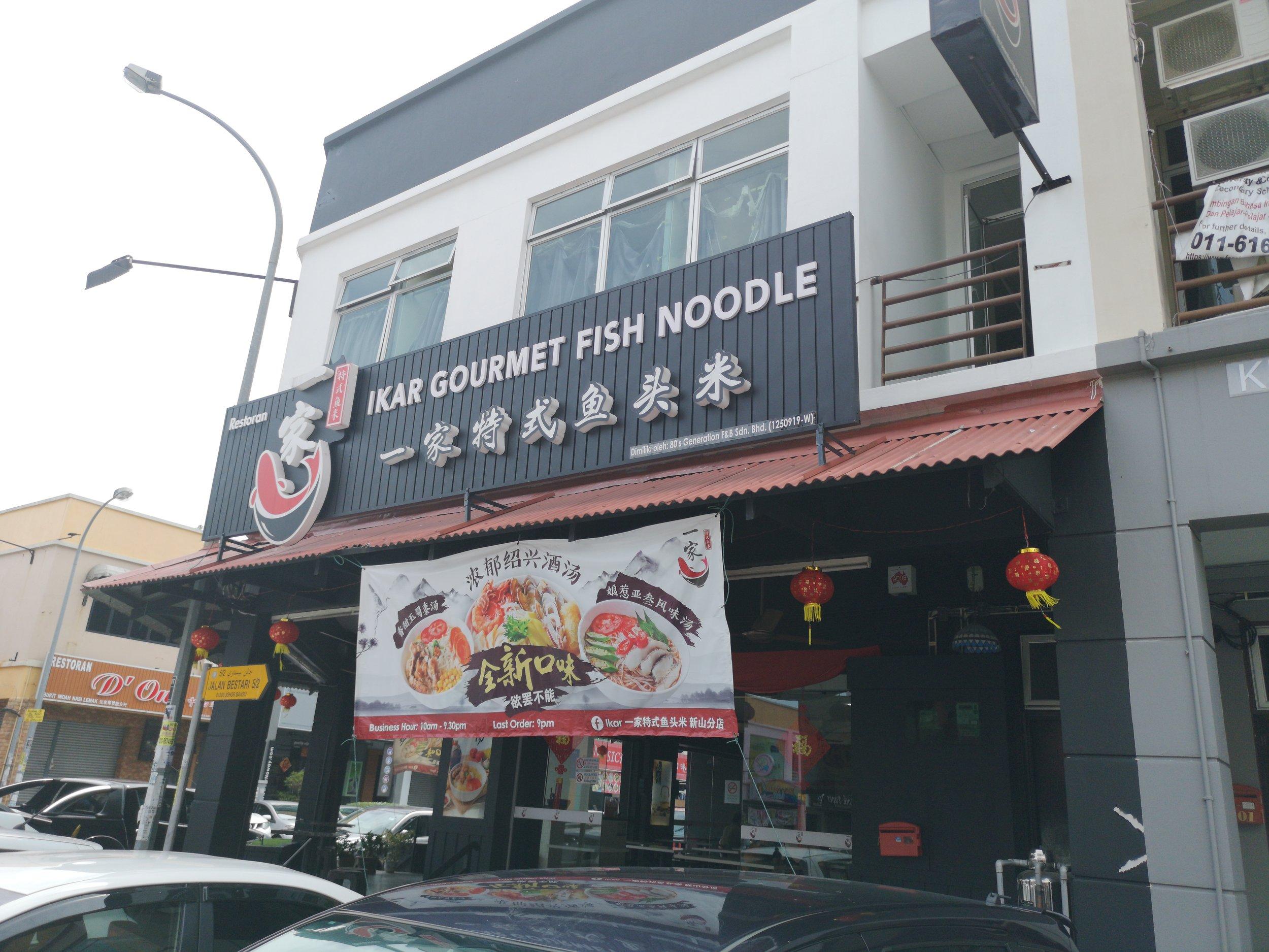 Ikar Fish Ball Noodles Nusa Bestari