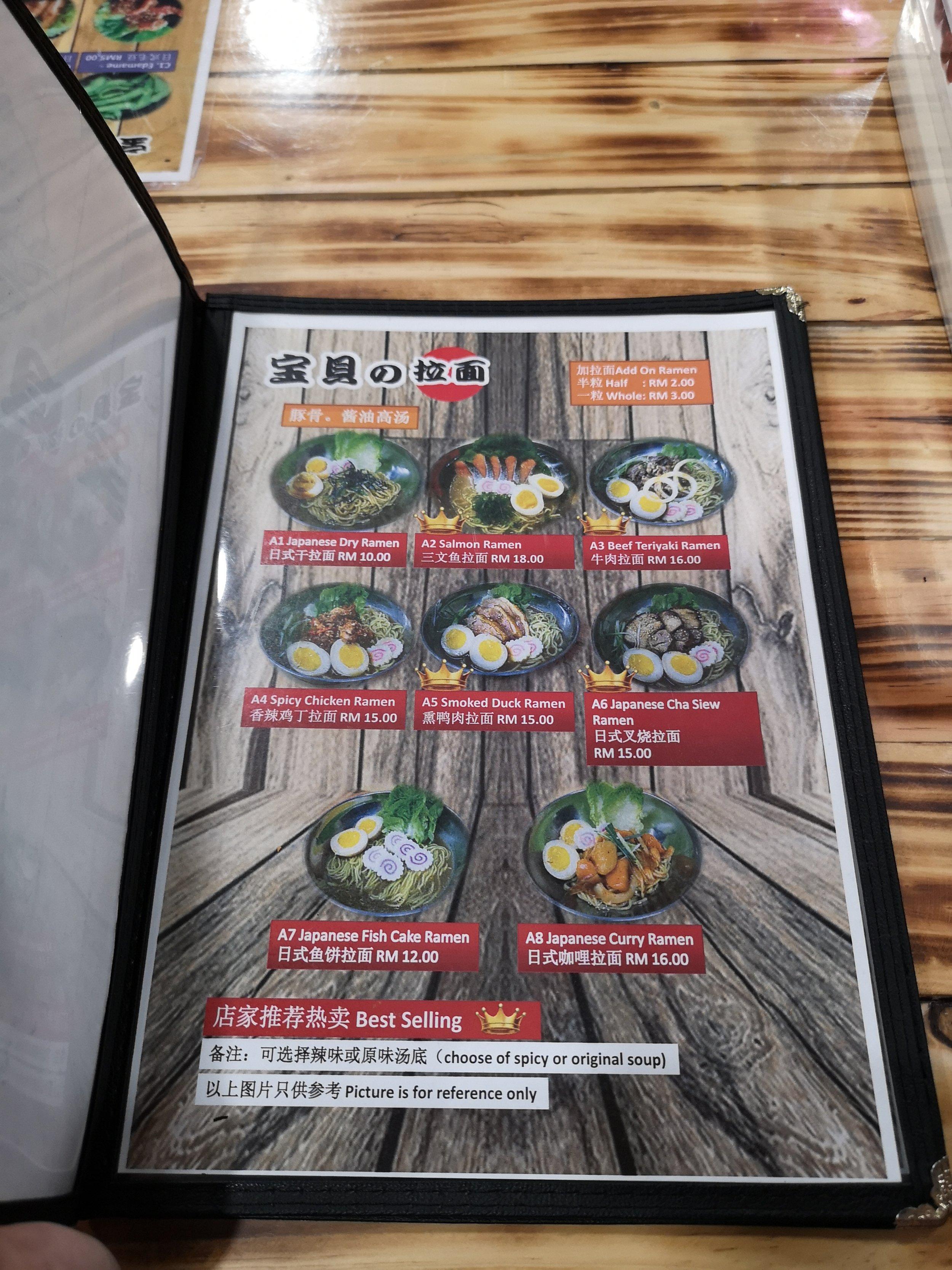 Baobei Japanese Shoyu Ramen Menu
