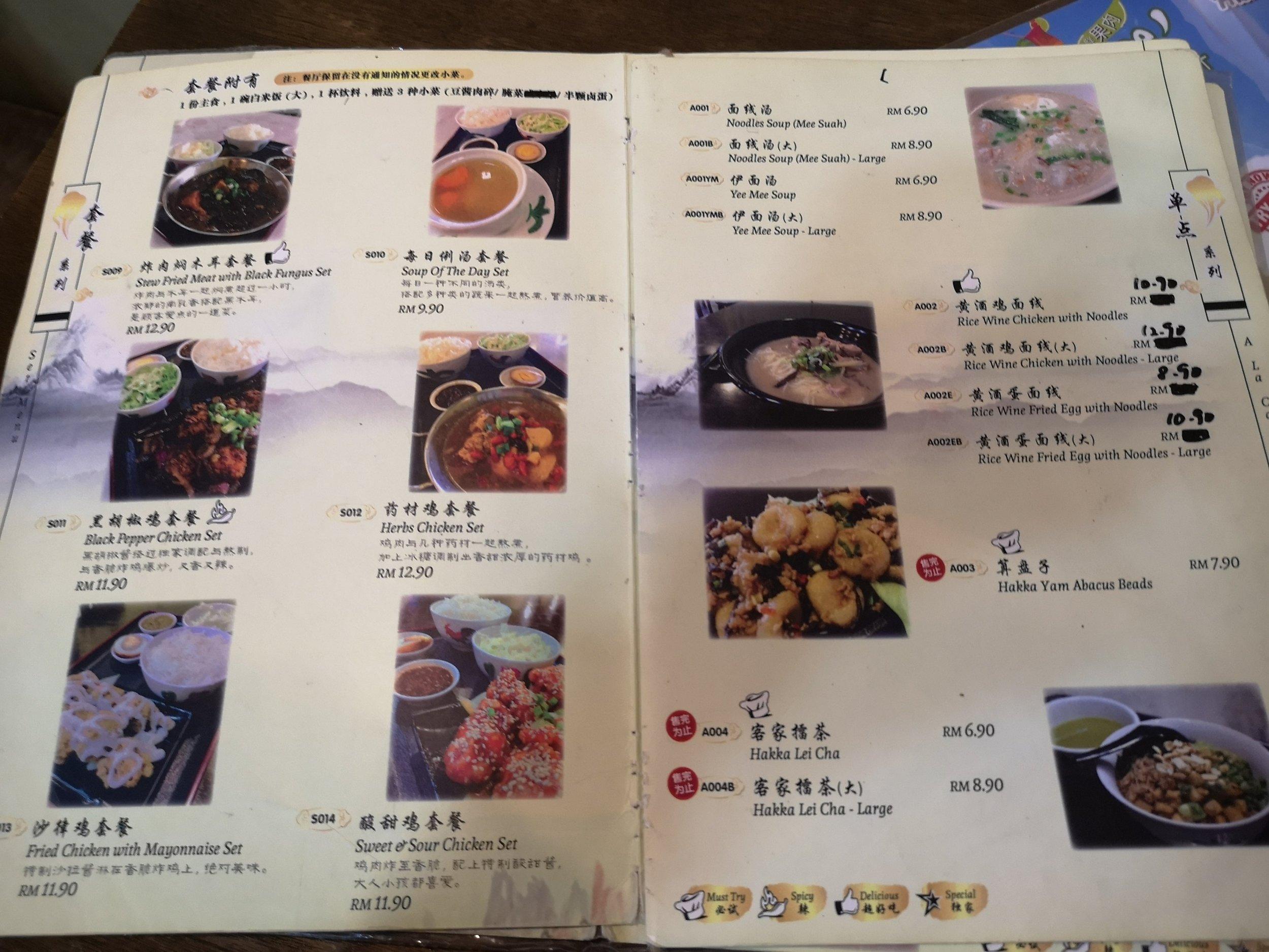 Hakka Traditional Foods Menu Gelang Patah 2