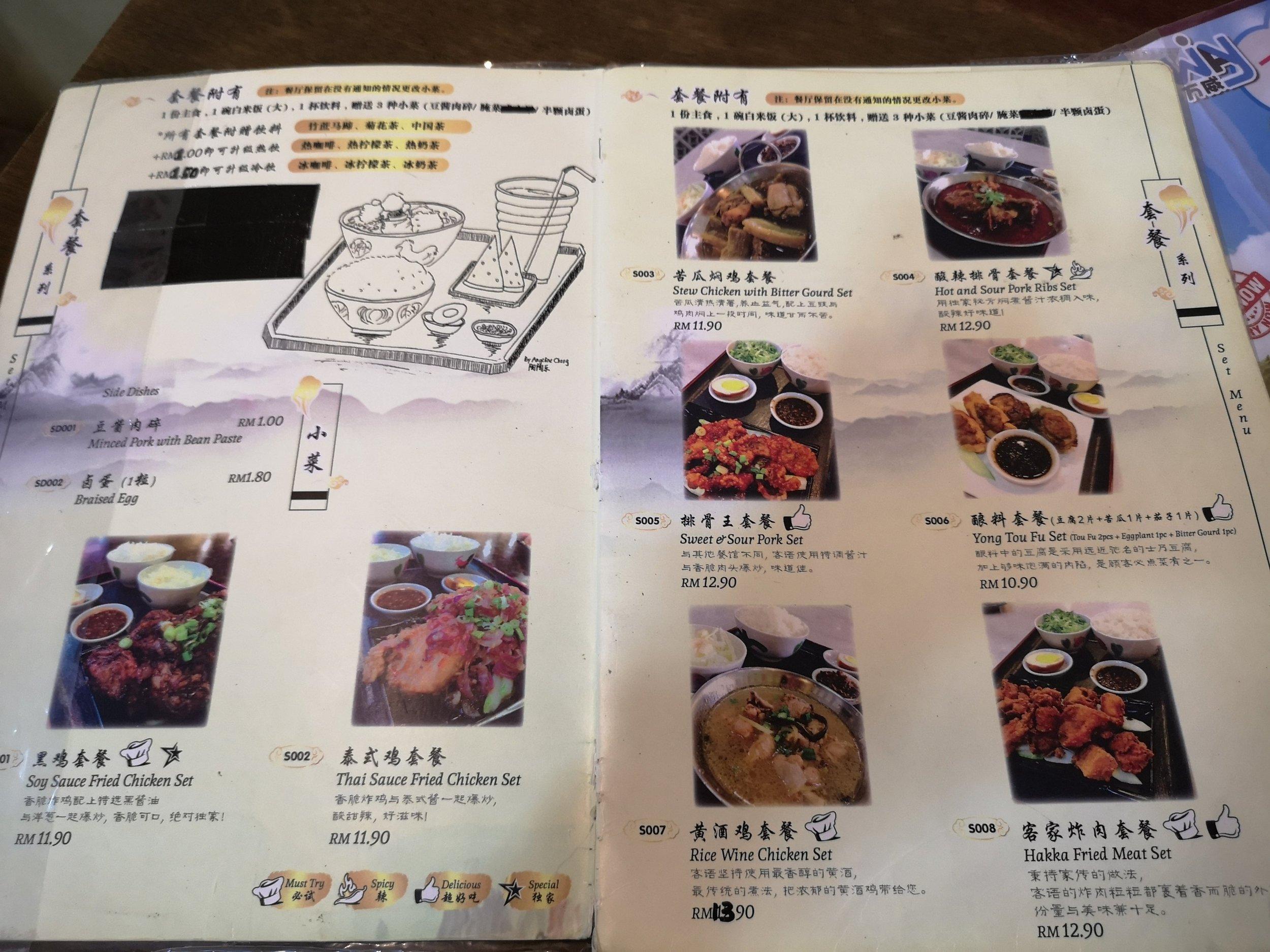 Hakka+Traditional+Foods+Menu+Gelang+Patah