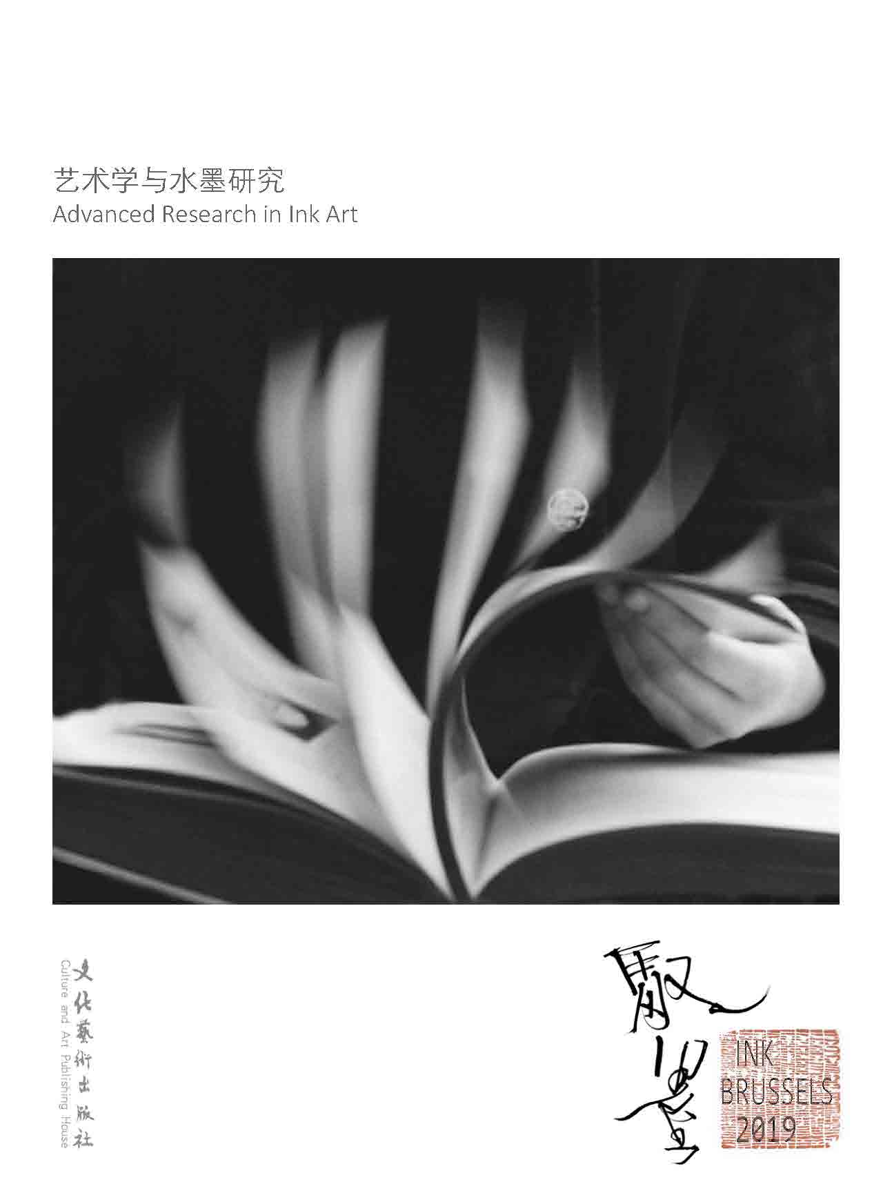 Pages from 水墨周画册.jpg