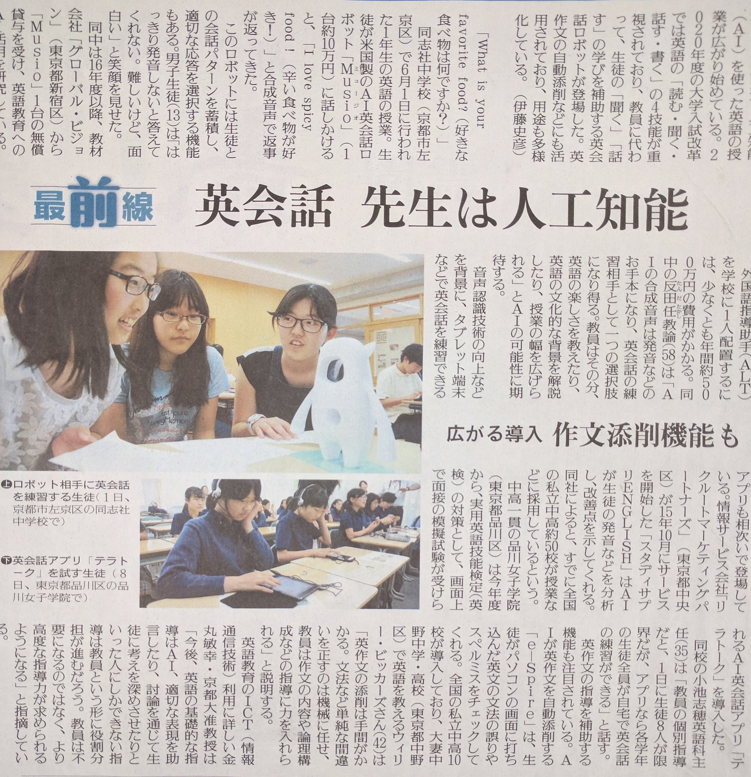 読売新聞 (6月16日紙)