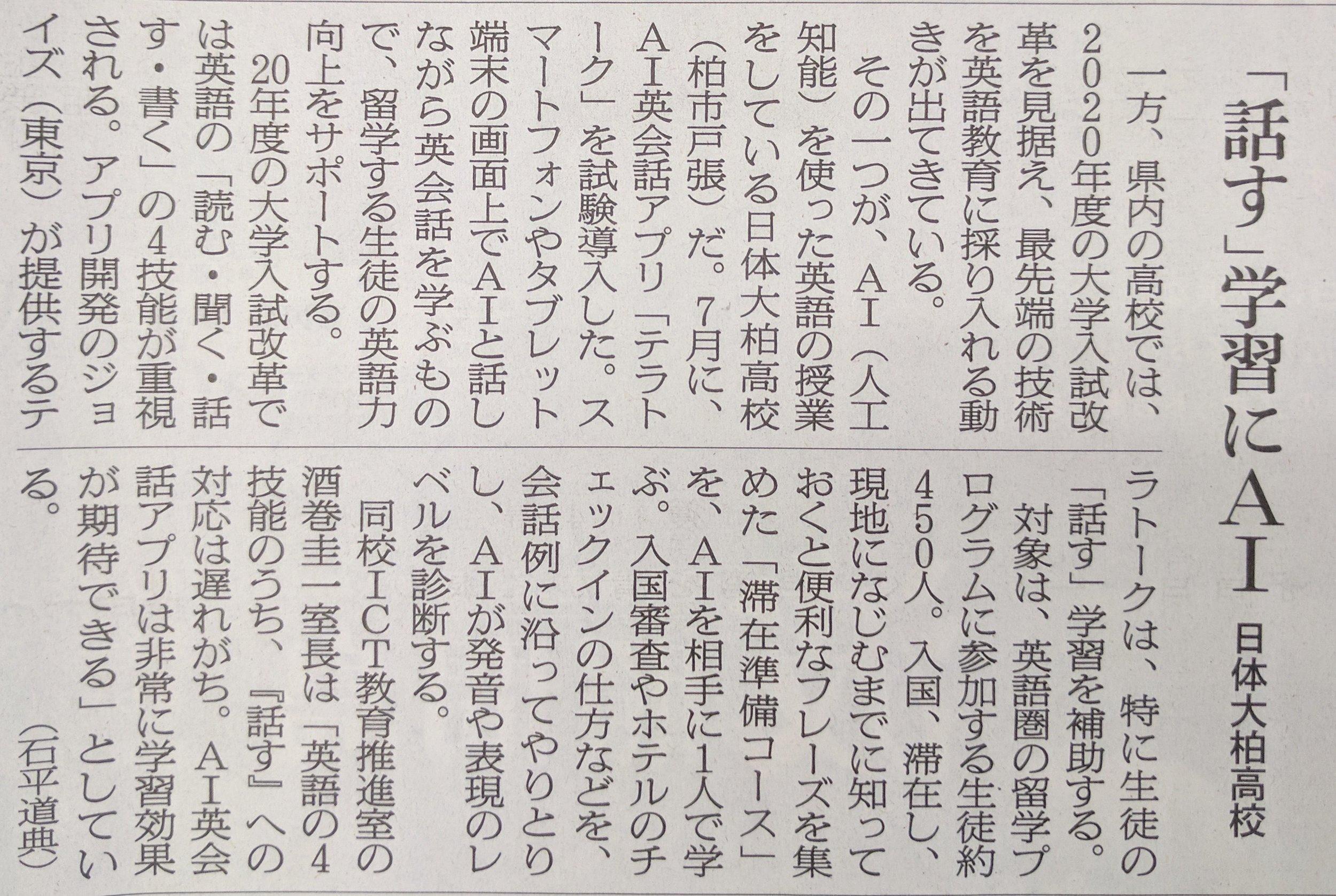 朝日新聞(8月19日紙)