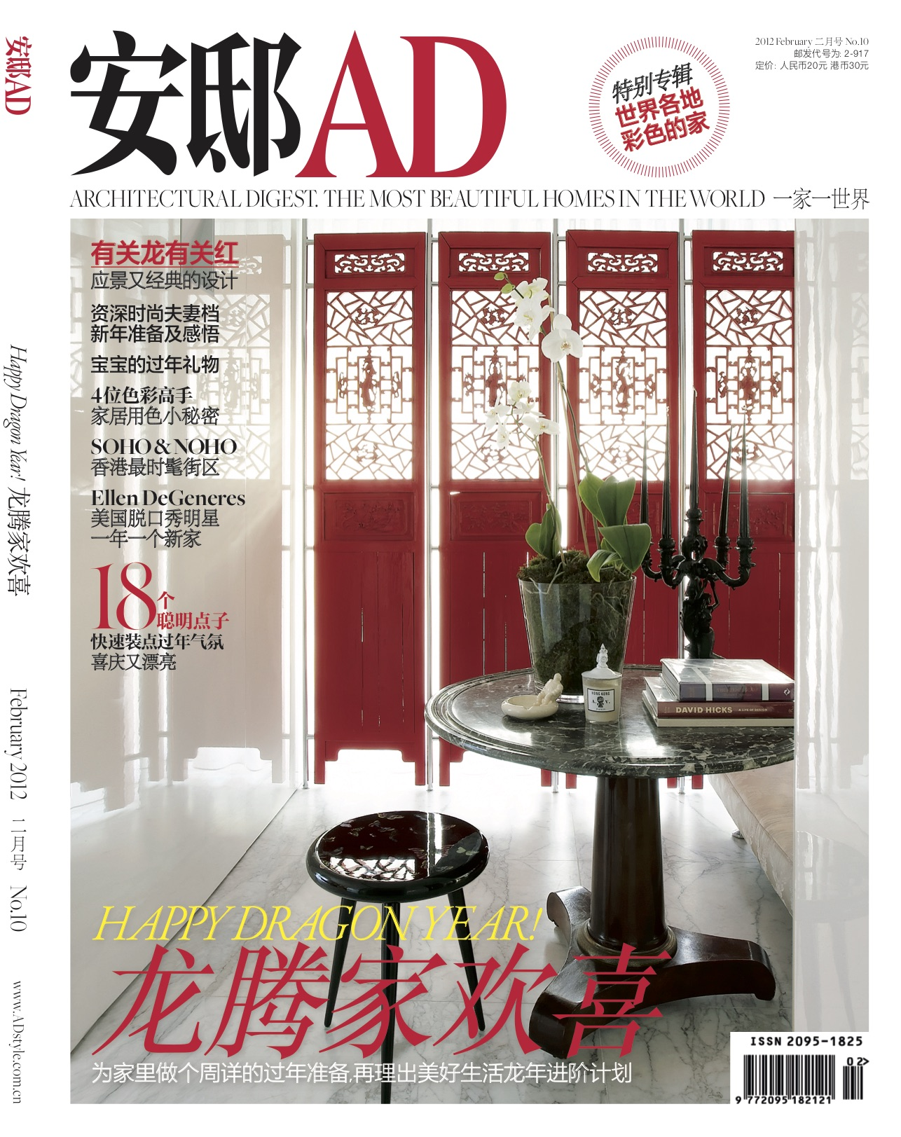 Architectural digest china Feb 2012 cover.jpg