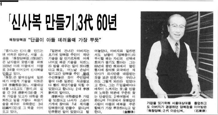 1995년2월16일 동아일보.png