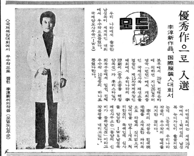 1973년8월31일 매일경제.png
