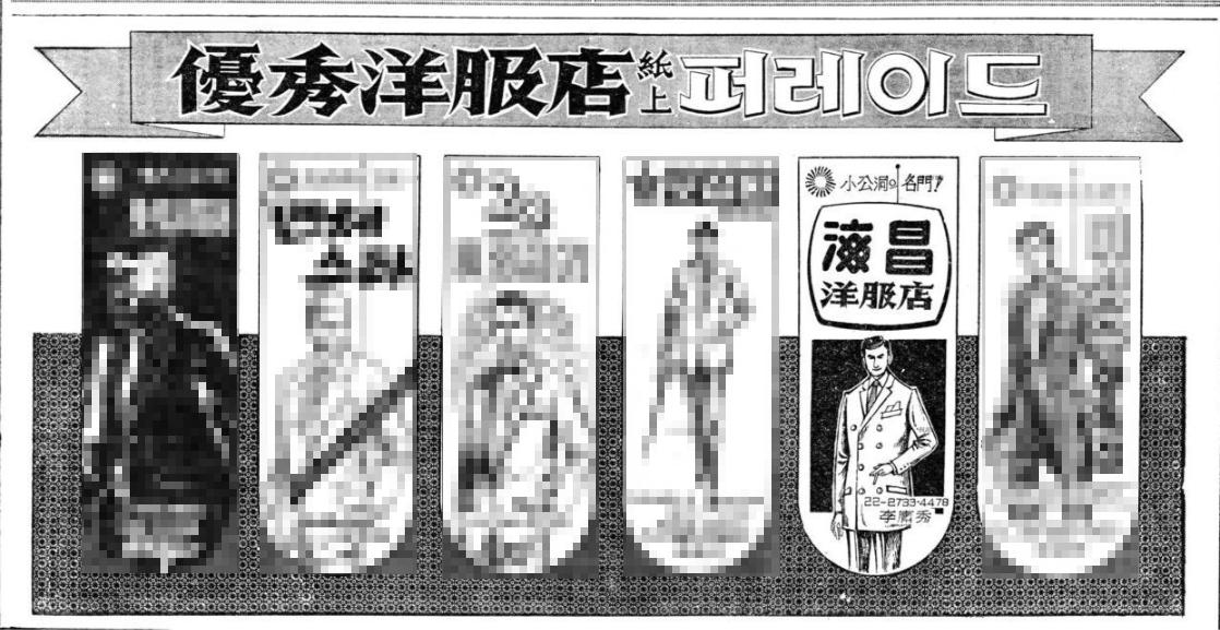 1970년4월4일 매일경제 edit.png