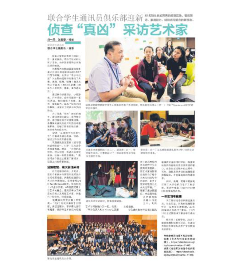 27 Mar - Lianhe Zaobao Student Correspondent's Club interviewing artists featured in showcase MeshMinds 2.0 at ArtScience Museum. - Student reporters met and interviewed artists as part of the Lianhe Zaobao Student Correspondent's Club's orientation programmeLianhe Zaobao published an article on an orientation programme for the new student correspondents of the Lianhe Zaobao Student Correspondent's Club. The article highlighted that the students had visited the ArtScience Museum as part of the programme, and witnessed the integration of technology and art at MeshMinds 2.0: ArtxTechforGood. The article also pointed out that one of the student correspondents initially had reservations on the need for art and technology to come together. Through his interview with Kay however, the student was able to understand that art and technology can come together for positive good, by raising environmental consciousness and to interest the public in the artworks and messages conveyed. In addition, the article carried an image of Jason Loo and Cherlyn Mark speaking to the students, and pointed out that they had developed a mobile app game to spotlight plastic pollution. The article also added a link to an article published last week by ZB Schools featuring MeshMinds 2.0: ArtxTechforGood.