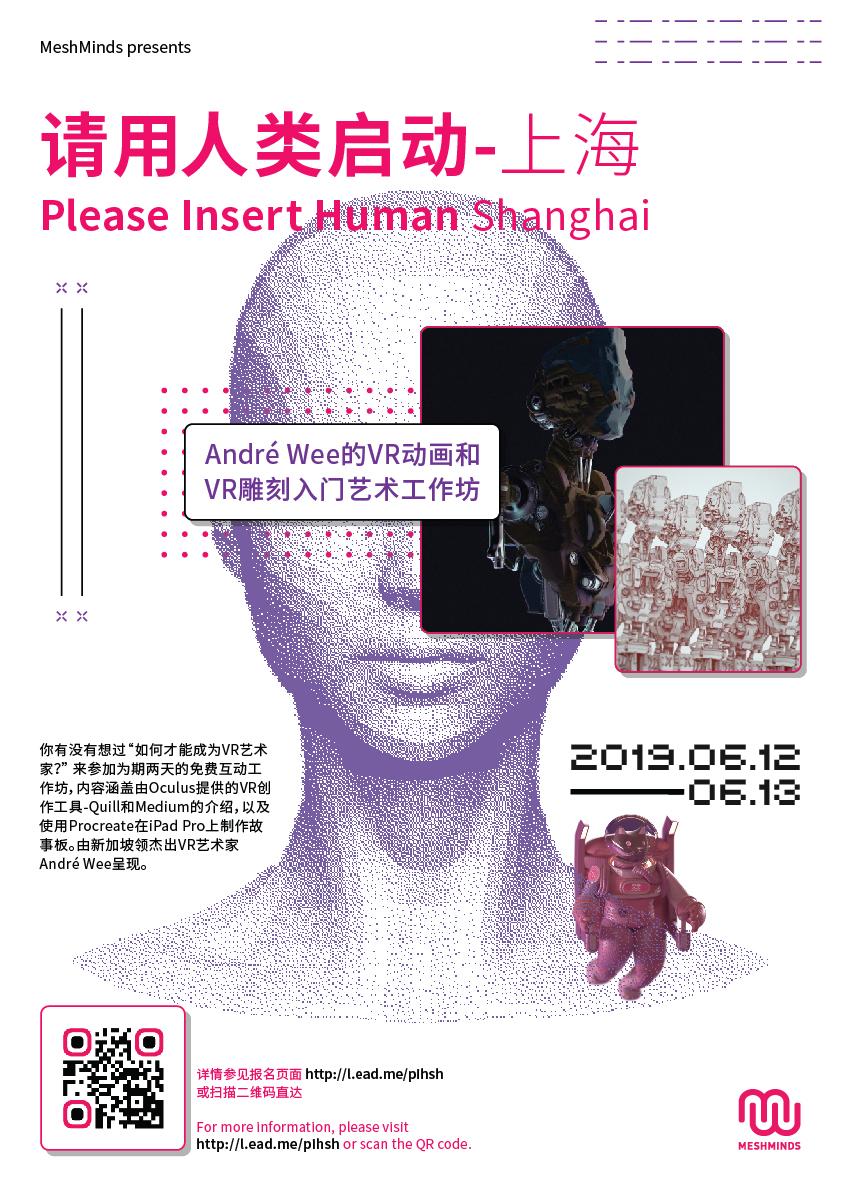 PIH-Shanghai_Poster-Workshop_Andre-v1.jpg