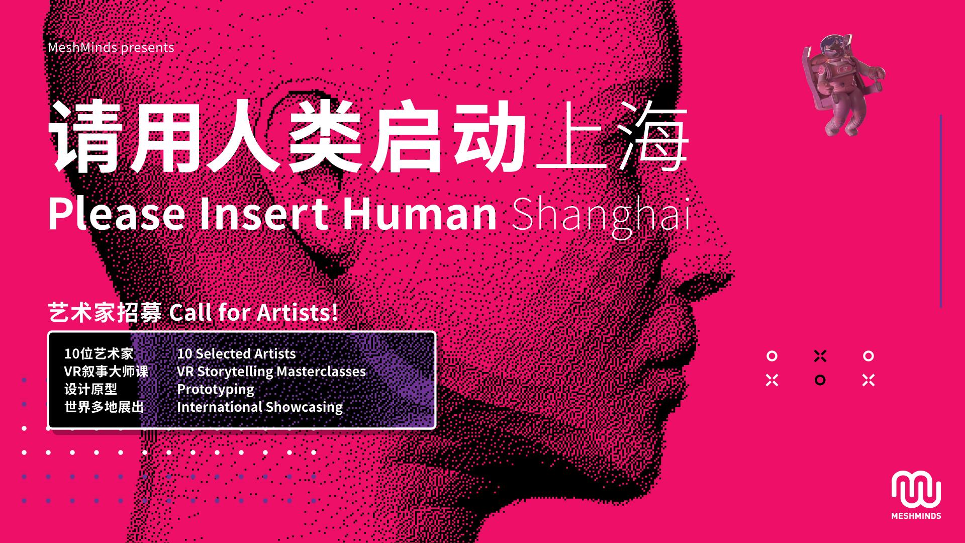 PIH-Shanghai_Banner_FA72.jpg
